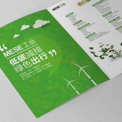 三菱MESE工会与南龙联合宣传海报印刷