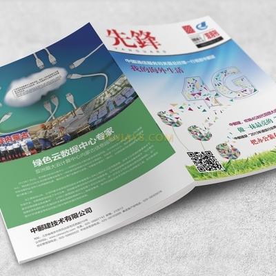 中邮建企业内刊设计印刷(一期)